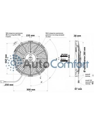Вентилятор осевой Ø12' (крыльчатка 280 мм) 12V PULL 100W