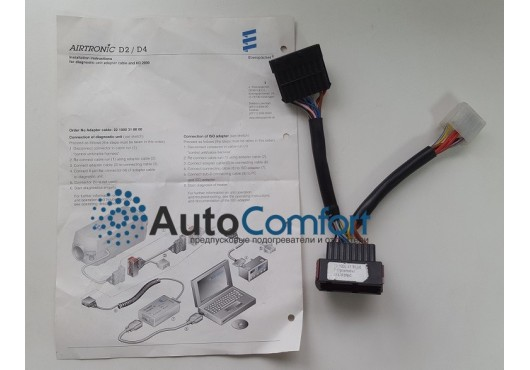 Адаптер-кабель к диагностике для AIRTRONIC 221000318600, 3 190.00 р.